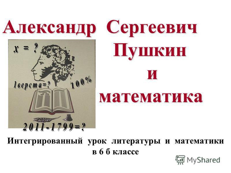 Александр Сергеевич Пушкин и математика Интегрированный урок литературы и математики в 6 б классе