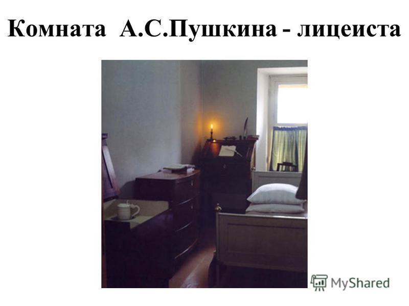 Комната А.С.Пушкина - лицеиста