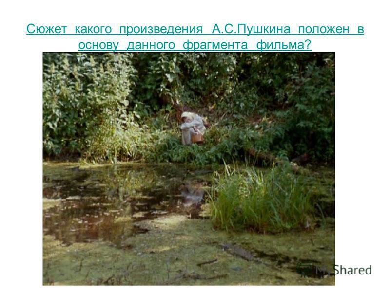 Сюжет какого произведения А.С.Пушкина положен в основу данного фрагмента фильма?