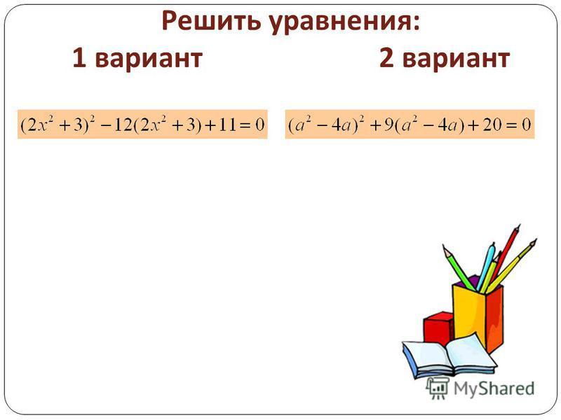 Решить уравнения : 1 вариант 2 вариант
