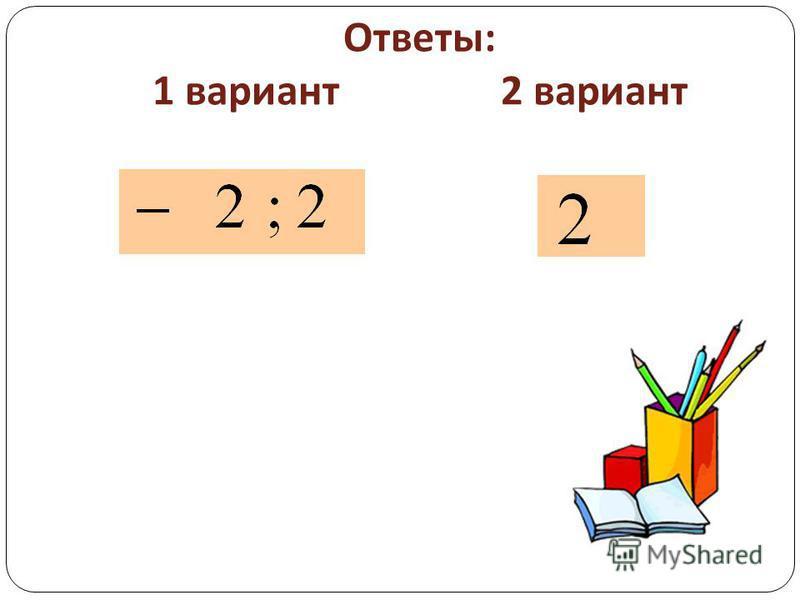 Ответы : 1 вариант 2 вариант