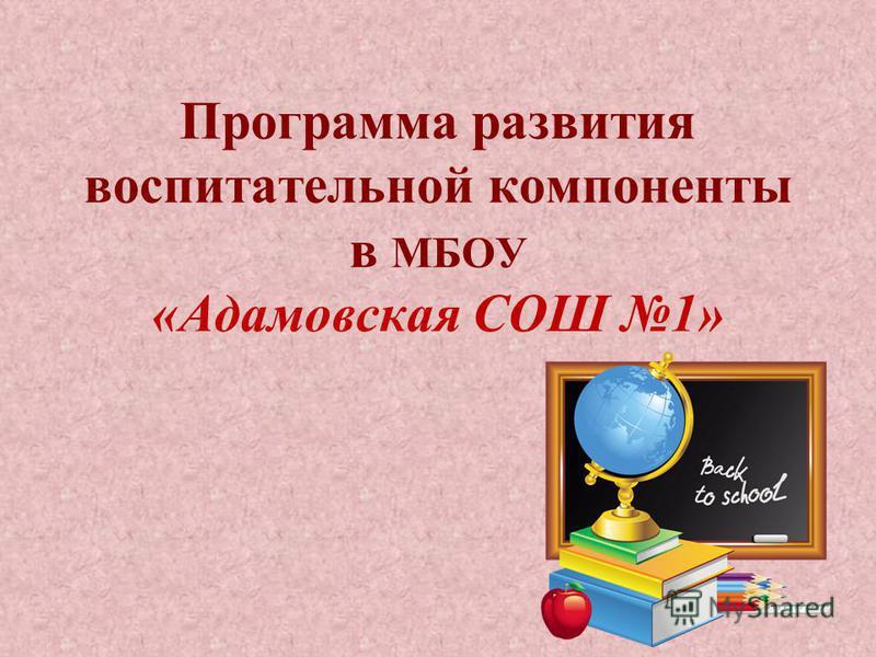 Программа развития воспитательной компоненты в МБОУ «Адамовская СОШ 1»