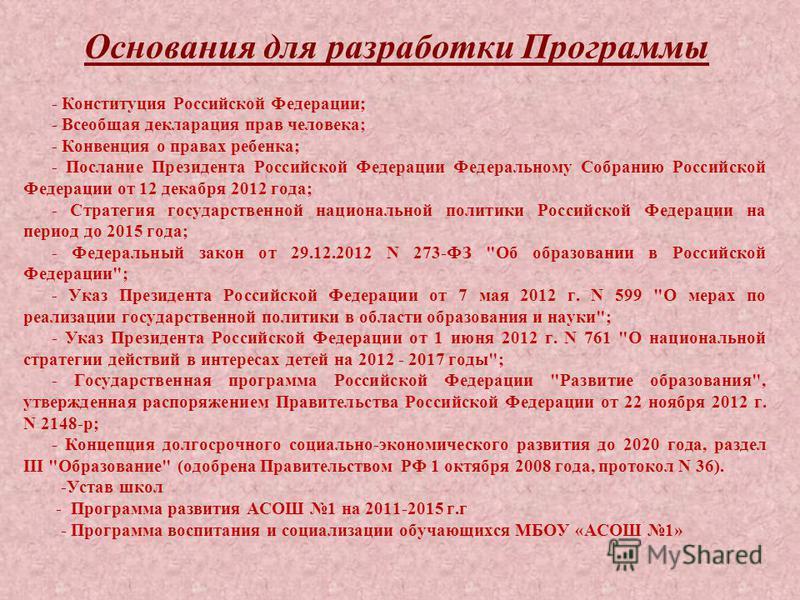 Основания для разработки Программы - Конституция Российской Федерации; - Всеобщая декларация прав человека; - Конвенция о правах ребенка; - Послание Президента Российской Федерации Федеральному Собранию Российской Федерации от 12 декабря 2012 года; -