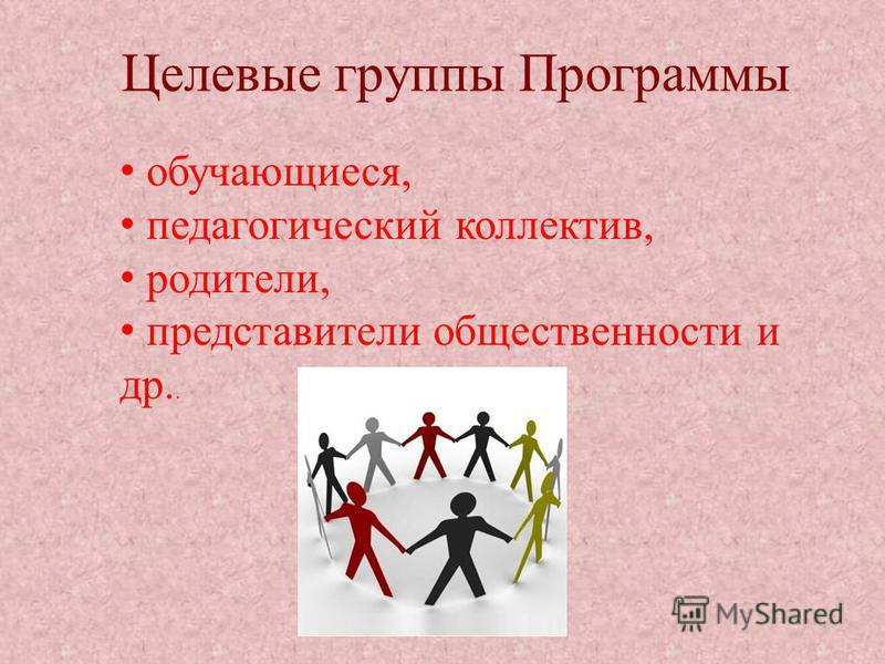 Целевые группы Программы обучающиеся, педагогический коллектив, родители, представители общественности и др..