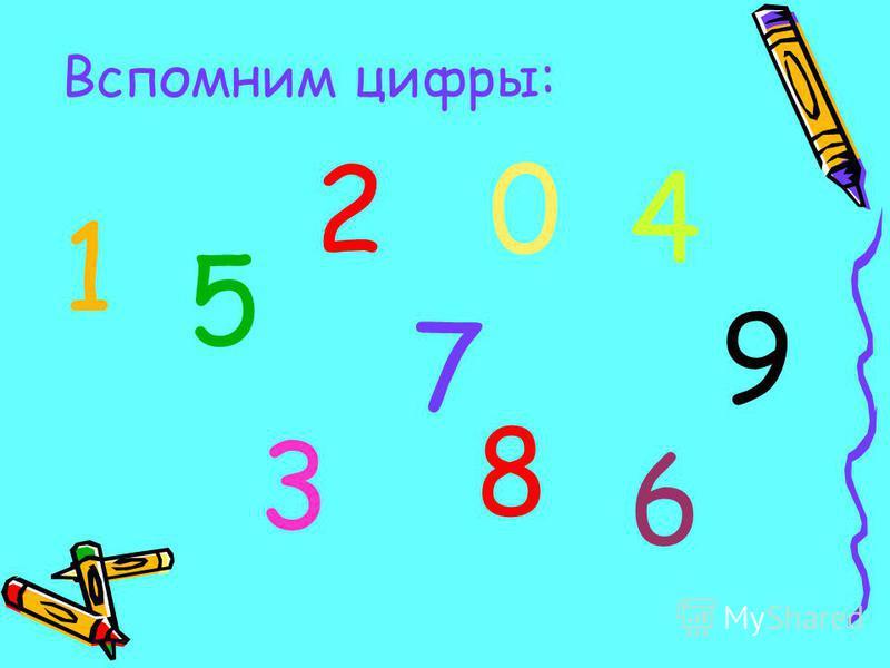 Вспомним цифры: 1 20 5 7 4 3 9 6 8