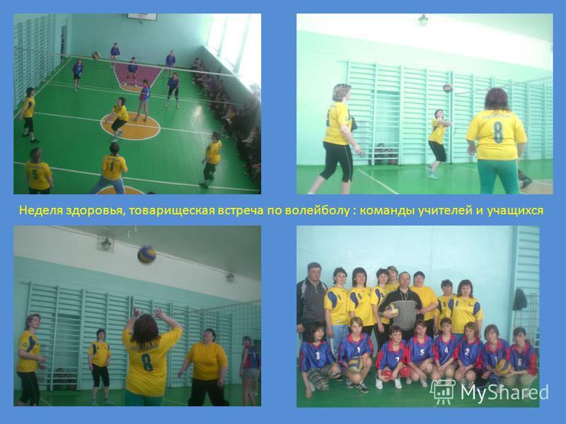 Неделя здоровья, товарищеская встреча по волейболу : команды учителей и учащихся