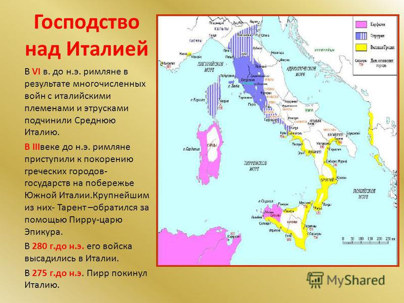Господство над Италией В VI в. до н.э. римляне в результате многочисленных войн с италийскими племенами и этрусками подчинили Среднюю Италию. В IIIвеке до н.э. римляне приступили к покорению греческих городов- государств на побережье Южной Италии.Кру