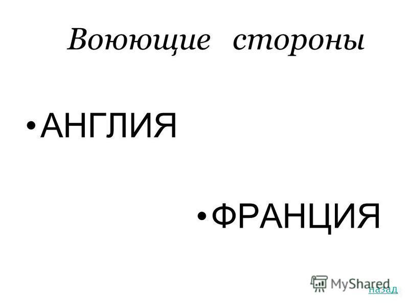 АНГЛИЯ ФРАНЦИЯ Воюющие стороны назад