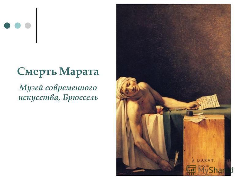 Смерть Марата Музей современного искусства, Брюссель