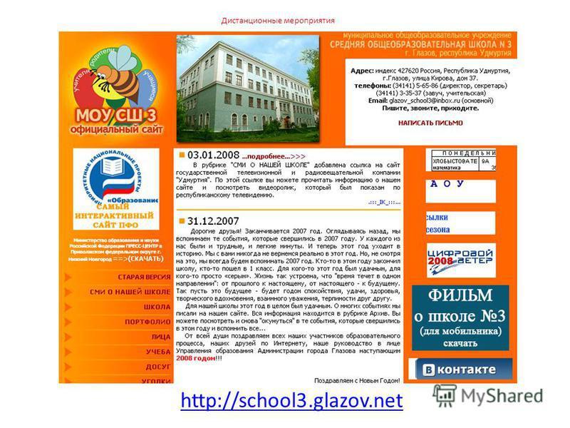 Дистанционные мероприятия http://school3.glazov.net