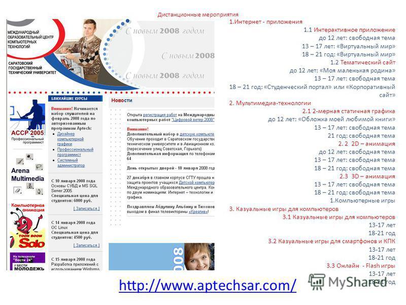 Дистанционные мероприятия http://www.aptechsar.com/ 1. Интернет - приложения 1.1 Интерактивное приложение до 12 лет: свободная тема 13 – 17 лет: «Виртуальный мир» 18 – 21 год: «Виртуальный мир» 1.2 Тематический сайт до 12 лет: «Моя маленькая родина»