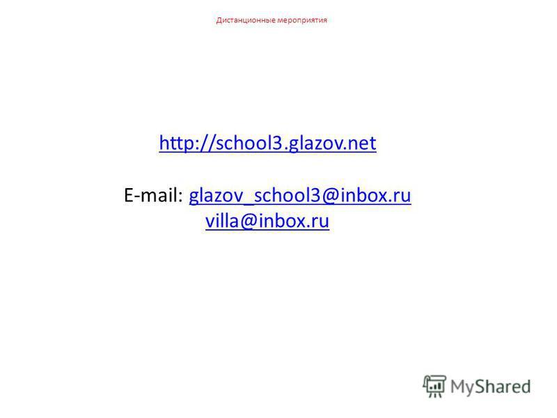 Дистанционные мероприятия http://school3.glazov.net E-mail: glazov_school3@inbox.ruglazov_school3@inbox.ru villa@inbox.ru
