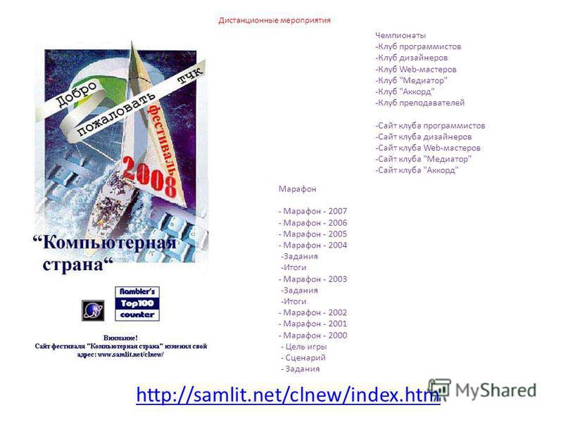 Дистанционные мероприятия http://samlit.net/clnew/index.htm Чемпионаты -Клуб программистов -Клуб дизайнеров -Клуб Web-мастеров -Клуб