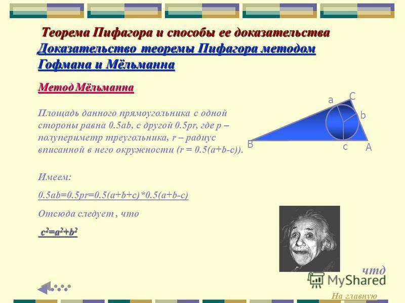 Теорема Пифагора и способы ее доказательства b A B C a c F D E Доказательство теоремы Пифагора методом Гофмана и Мёльманна Метод Гофмана Построим треугольник ABC с прямым углом С Построим BF=CB, BF CB Построим BE=AB, BE AB Построим AD=AC, AD AC Точки