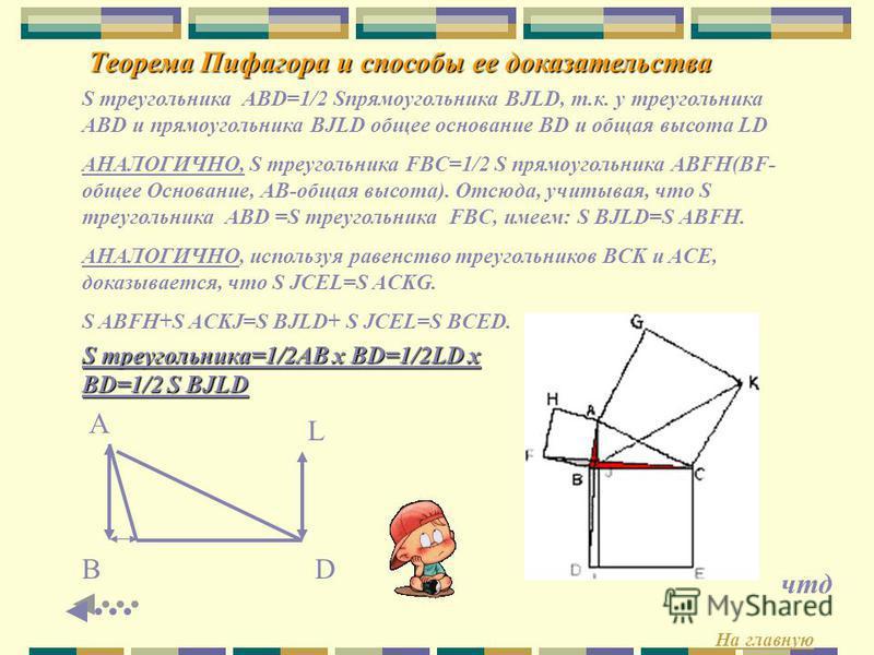 Теорема Пифагора и способы ее доказательства Доказательство теоремы Пифагора по Евклиду AJ- высота, опущенная на гипотенузу. Докажем, что её продолжение делит построенный на гипотенузе квадрат На два прямоугольника, площади которых равны площадям соо