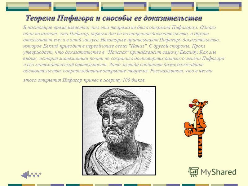 Теорема Пифагора и способы ее доказательства Несколько больше известно о теореме Пифагора у вавилонян. В одном тексте, относимом ко времени Хаммураби, т. е. к 2000 г. до н. э., приводится приближенное вычисление гипотенузы прямоугольного треугольника