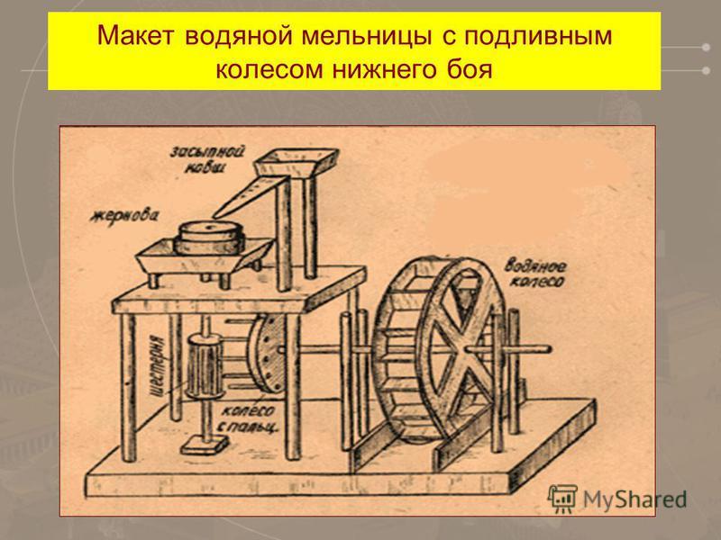 Макет водяной мельницы с подливным колесом нижнего боя