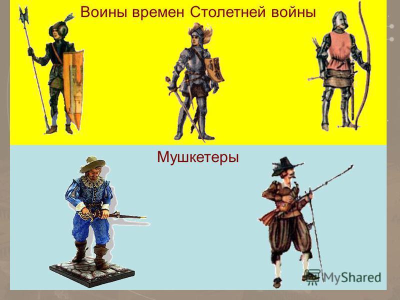 Воины времен Столетней войны Мушкетеры