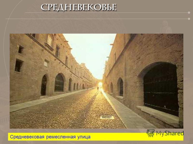 Средневековая ремесленная улица