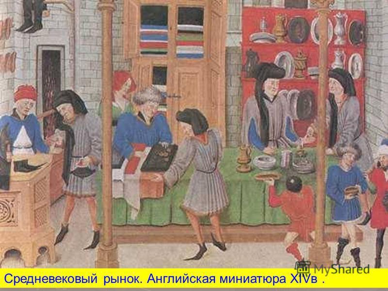 Средневековый рынок. Английская миниатюра ХIVв.