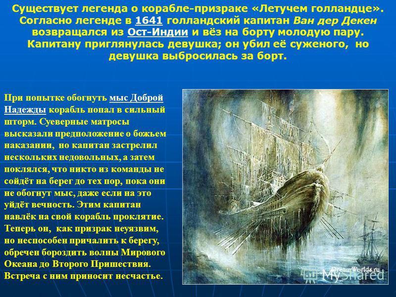 При попытке обогнуть мыс Доброй Надежды корабль попал в сильный шторм. Суеверные матросы высказали предположение о божьем наказании, но капитан застрелил несокльких недовольных, а затем поклялся, что никто из команды не сойдёт на берег до тех пор, по