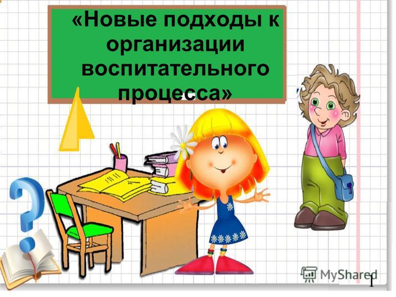 «Новые подходы к организации воспитательного процесса» 1
