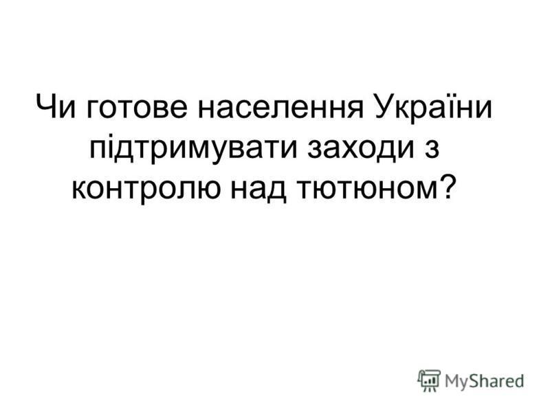 Чи готове населення України підтримувати заходи з контролю над тютюном?