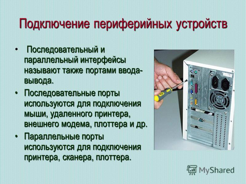 Подключение периферийных устройств Последовательный и параллельный интерфейсы называют также портами ввода- вывода. Последовательные порты используются для подключения мыши, удаленного принтера, внешнего модема, плоттера и др.Последовательные порты и