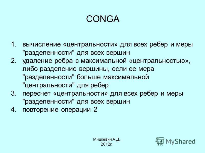Мицкевич А.Д. 2012 г. CONGA 1. вычисление «центральности» для всех ребер и меры