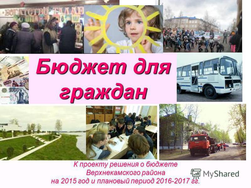 Бюджет для граждан К проекту решения о бюджете Верхнекамского района на 2015 год и плановый период 2016-2017 гг.