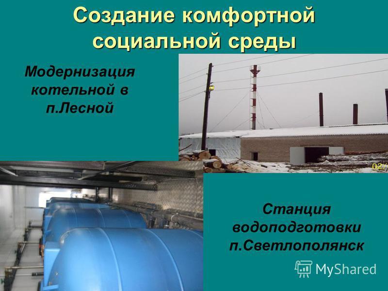 Модернизация котельной в п.Лесной Станция водоподготовки п.Светлополянск