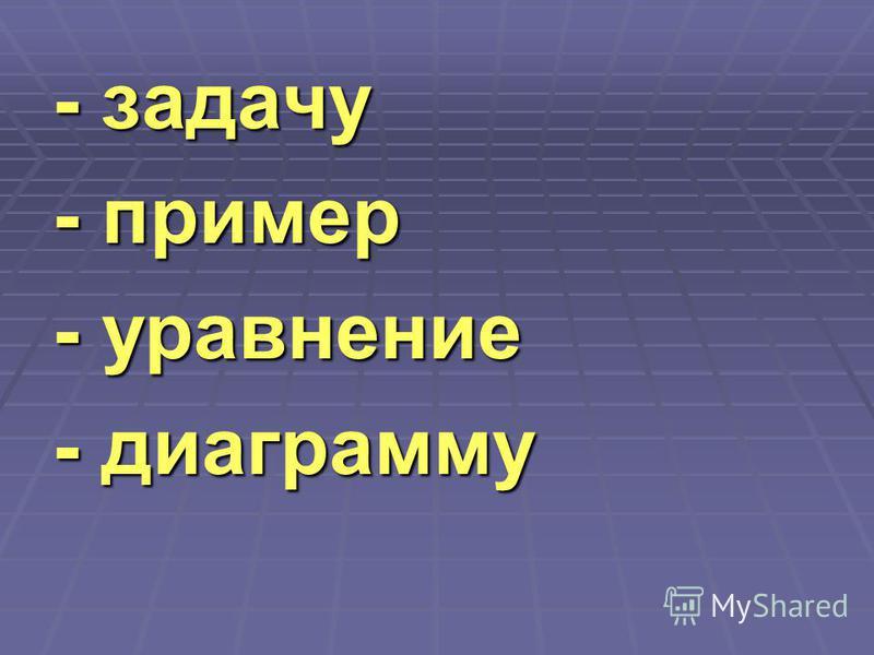 - задачу - пример - уравнение - диаграмму