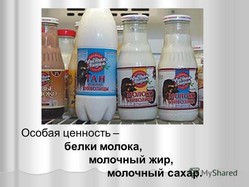 Особая ценность – белки молока, молочный жир, молочный сахар.