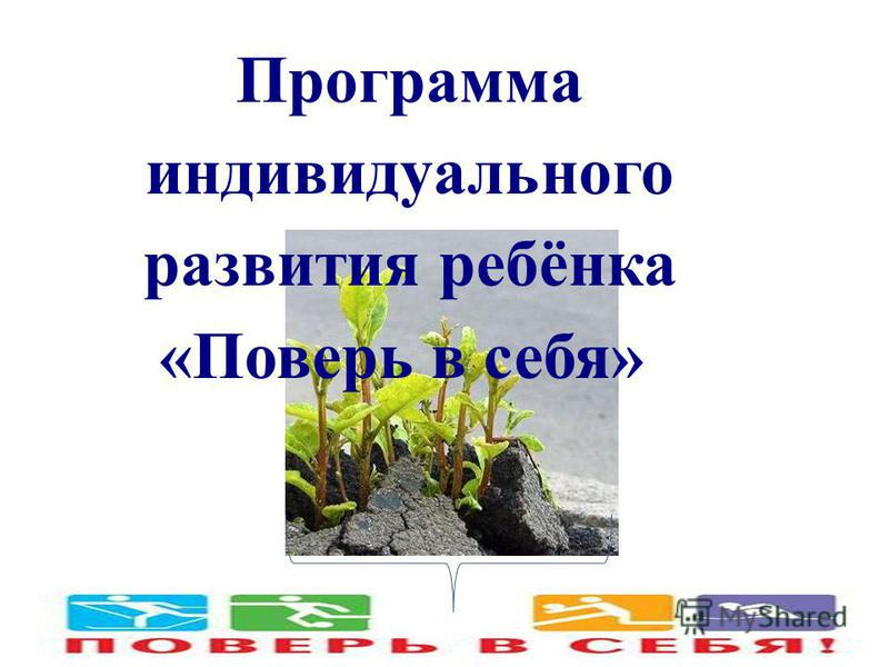 Программа индивидуального развития ребёнка «Поверь в себя»