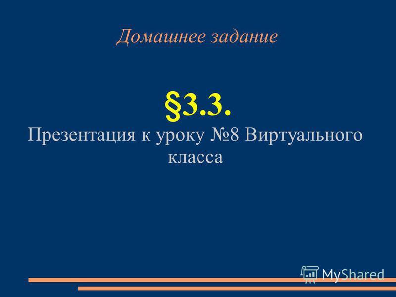 Домашнее задание §3.3. Презентация к уроку 8 Виртуального класса