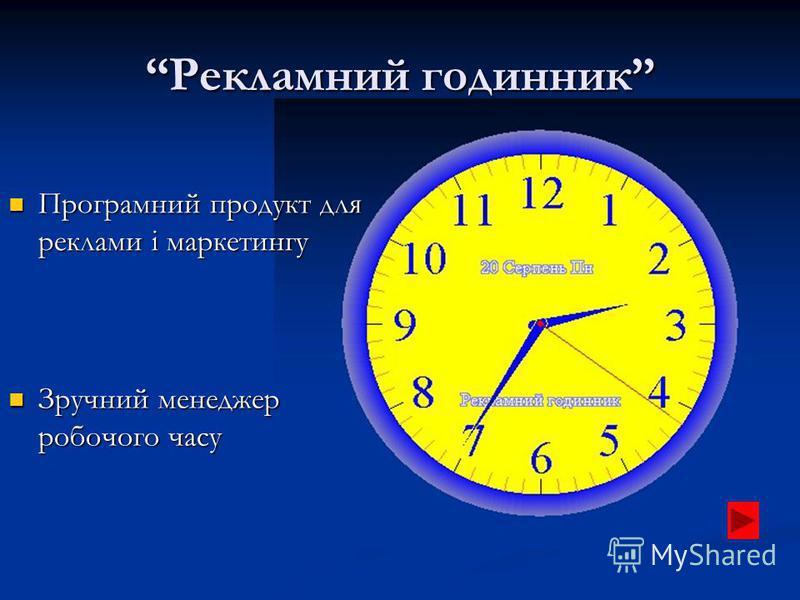 Рекламний годинник Програмний продукт для реклами і маркетингу Зручний менеджер робочого часу Зручний менеджер робочого часу