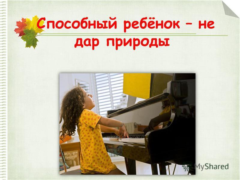 Способный ребёнок – не дар природы
