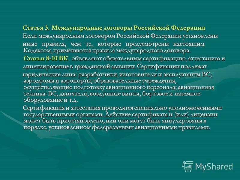 Статья 3. Международные договоры Российской Федерации Статья 3. Международные договоры Российской Федерации Если международным договором Российской Федерации установлены Если международным договором Российской Федерации установлены иные правила, чем