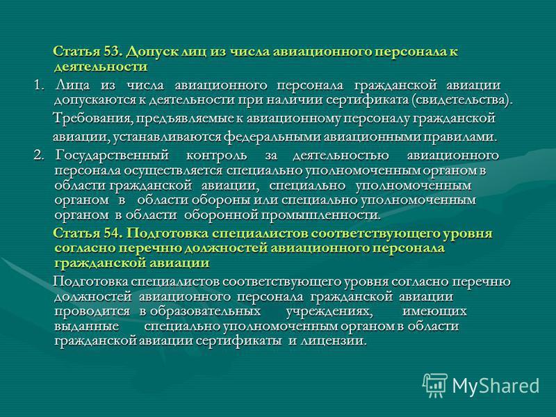 Статья 53. Допуск лиц из числа авиационного персонала к деятельности Статья 53. Допуск лиц из числа авиационного персонала к деятельности 1. Лица из числа авиационного персонала гражданской авиации допускаются к деятельности при наличии сертификата (