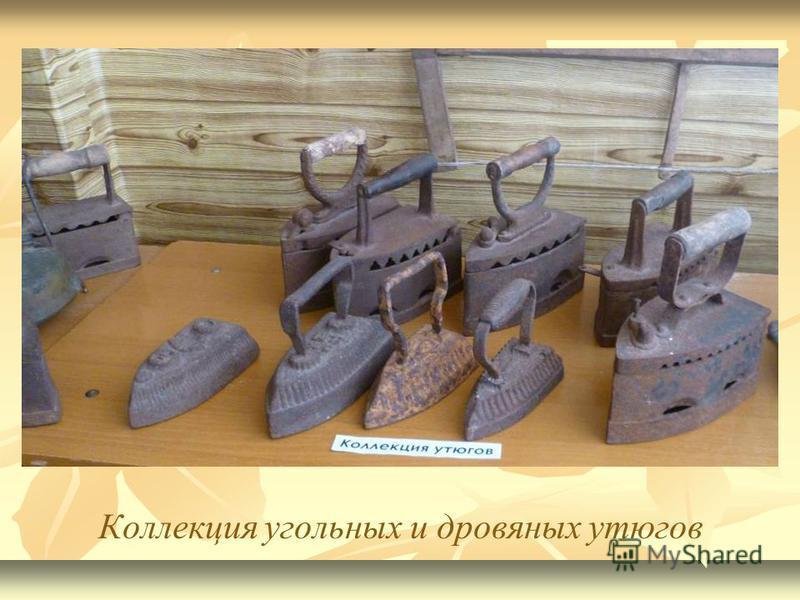 Коллекция угольных и дровяных утюгов
