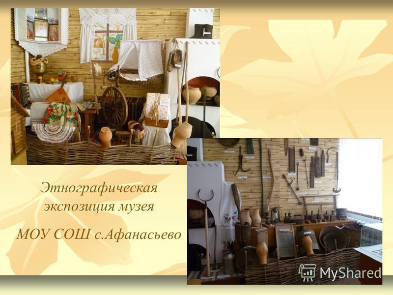 Этнографическая экспозиция музея МОУ СОШ с.Афанасьево