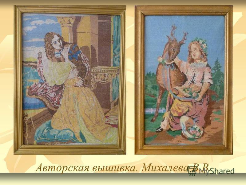 Авторская вышивка. Михалева В.В.