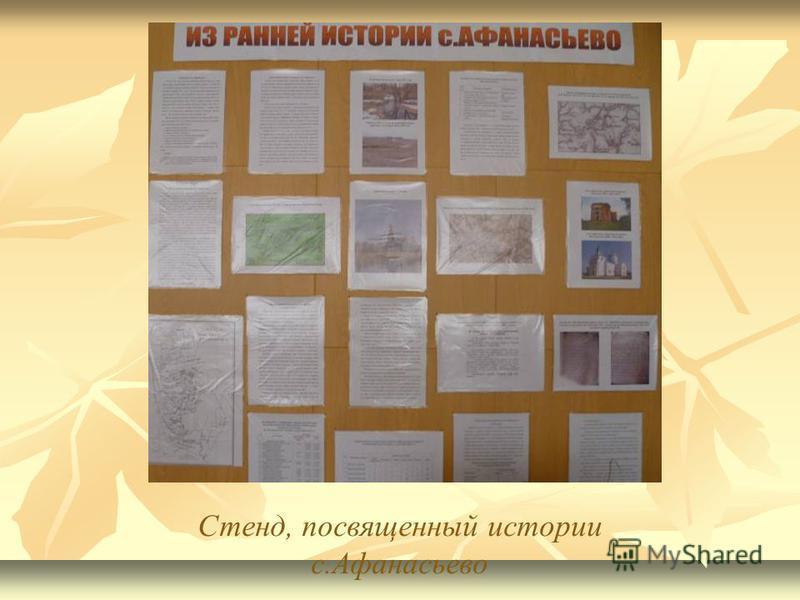 Стенд, посвященный истории с.Афанасьево