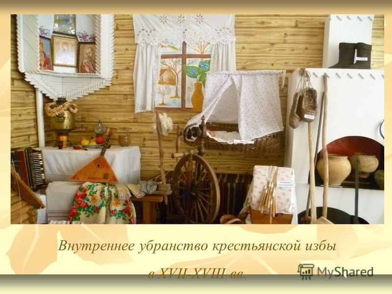 Внутреннее убранство крестьянской избы в XVII-XVIII вв.