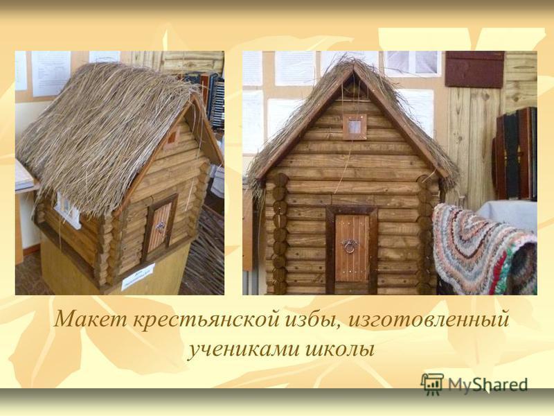 Макет крестьянской избы, изготовленный учениками школы