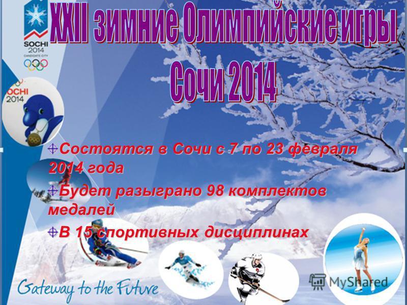 Состоятся в Сочи с 7 по 23 февраля 2014 года Будет разыграно 98 комплектов медалей В 15 спортивных дисциплинах