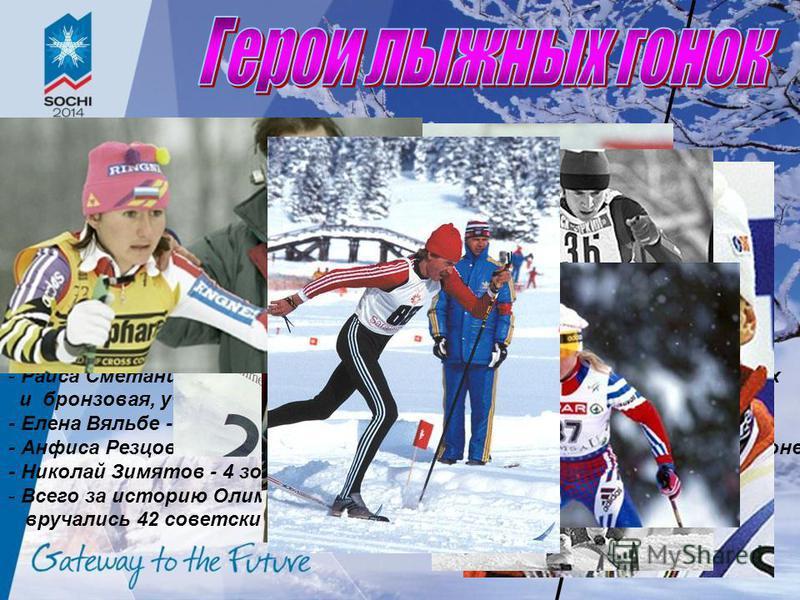 - Самым титулованным спортсменом Зимних Олимпийских Игр считается норвежский лыжник Бьорн Эрленд Дэли (Björn Erlend Dhlie), который является восьмикратным Олимпийским чемпионом. - В число легендарных лыжниц входят Любовь Егорова - шесть золотых олимп