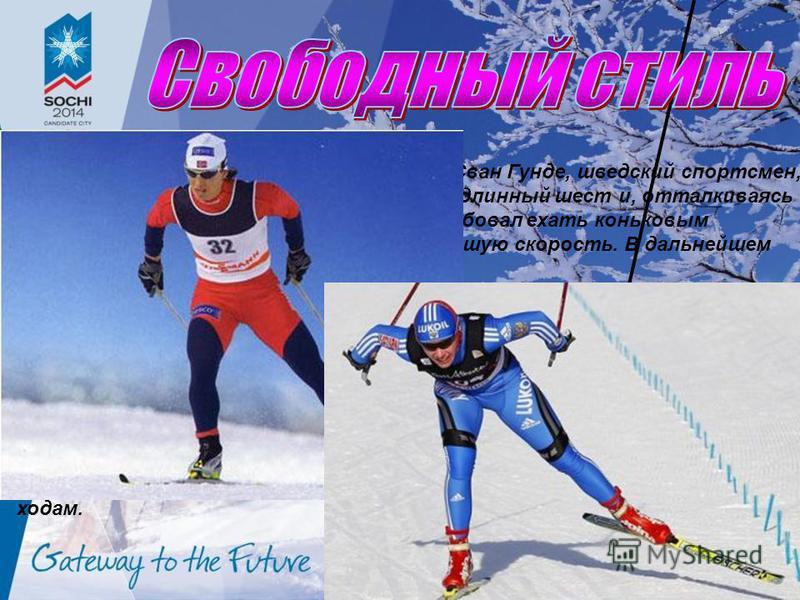 Основателем коньковой моды является Сван Гунде, шведский спортсмен, чемпион Мира, по беговым лыжам. Он взял длинный шест и, отталкиваясь им, как это делают гребцы на каноэ, попробовал ехать коньковым стилем на лыжах. При этом он развил большую скорос