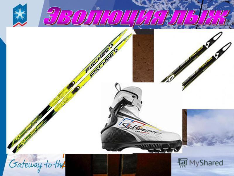 Пластиковые лыжи. Древние лыжи. Деревянные лыжи.