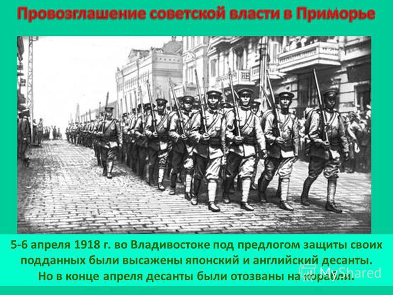 5-6 апреля 1918 г. во Владивостоке под предлогом защиты своих подданных были высажены японский и английский десанты. Но в конце апреля десанты были отозваны на корабли.